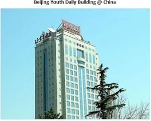 Beijing Youth Daily Building in China